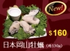 日本岡山牡蠣
