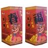 【新年】- 炮竹禮盒(2盒)