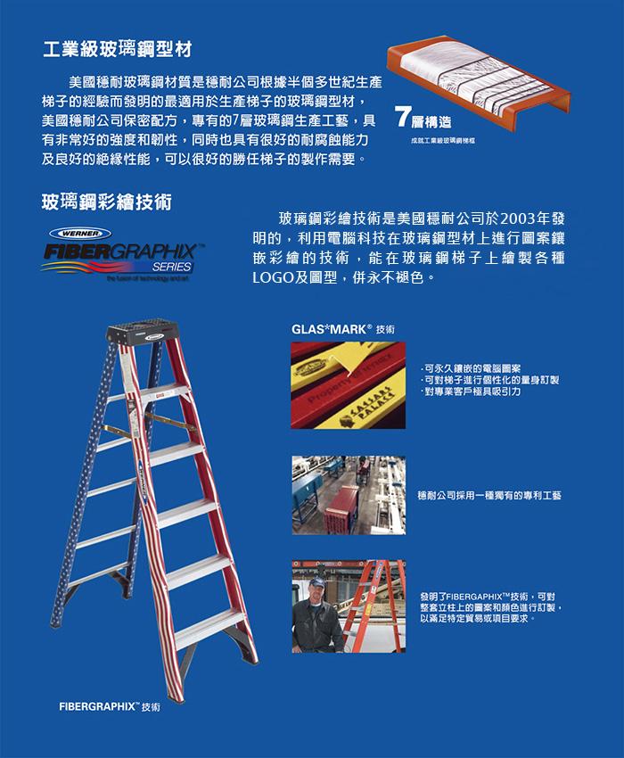 玻璃纖維梯 工作梯 家用梯 好用 進口梯