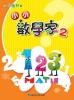 小小數學家 2